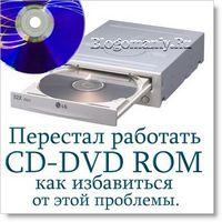 Перестал работать CD DVD ROM и как избавиться от этой проблемы.