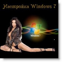 Настройка компьютера windows 7