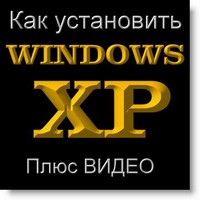 как установить windows xp