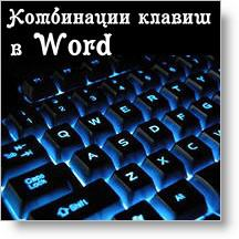 Комбинации клавиш в Word
