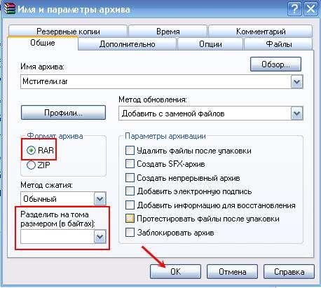 Как разделить большой файл на части