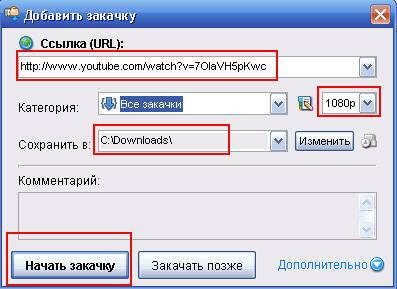 download master с youtube скачать