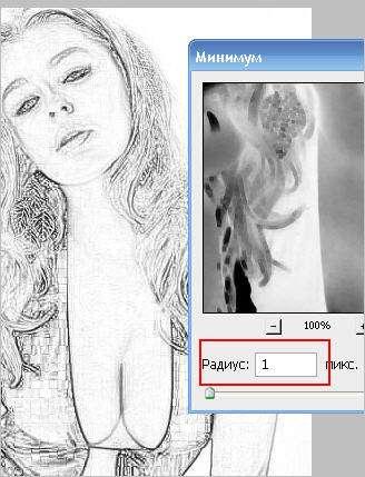 ... фото сделать рисунок онлайн. | BLOGOMANIY.RU: blogomaniy.ru/fotoshop/kak-iz-foto-sdelat-risunok-v-fotoshope.html