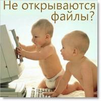 Не открываются файлы