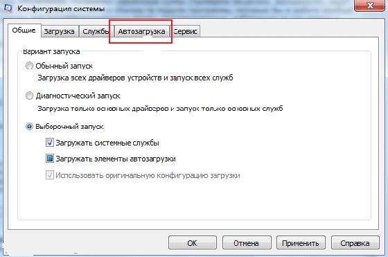 Автозагрузка в Windows, как изменить автозагрузку на семерке!!