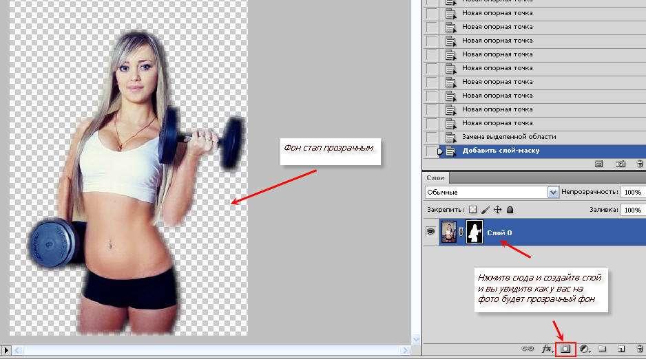 Как убрать задний фон на фото с помощью программы фотошоп.