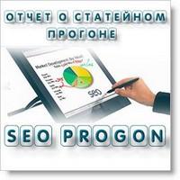 Отчет о статейном прогоне по каталогам статей с сервисом Seo Progon.