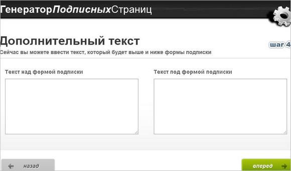 Как создать подписную страницу