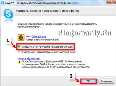 Программа для записи разговоров скайп