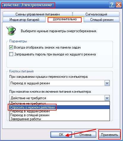 защита от выключение компьютера
