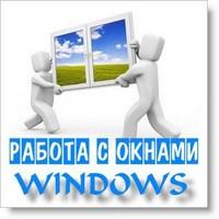 работа с окнами windows