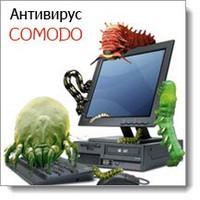 Бесплатный антивирус Comodo