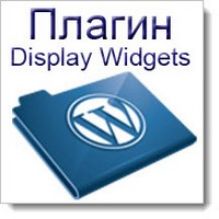 Плагин Display Widgets