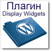 Плагин Display Widgets