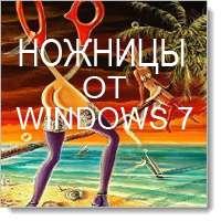 Полезный инструмент «Ножницы» на Windows 7. Инфа для новичков!!