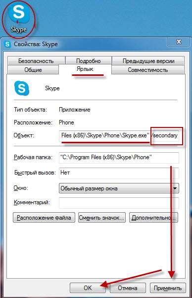 как одновременно открыть два скайпа