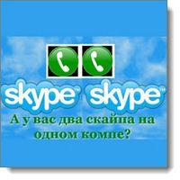 Как открыть два скайпа