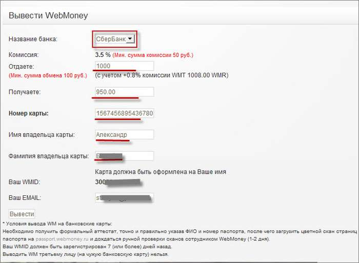 Как вывести Webmoney на карту Сбербанка