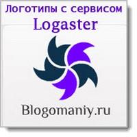 создание логотипов онлайн