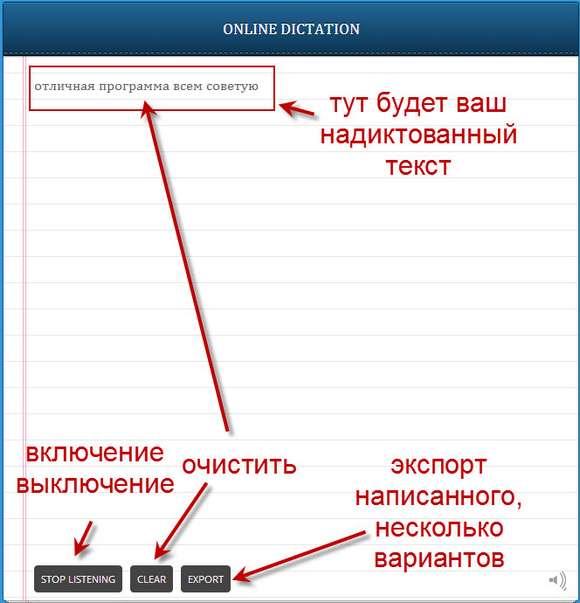 преобразование текста в речь онлайн - фото 8