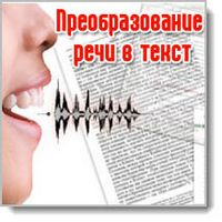 Преобразование речи в текст