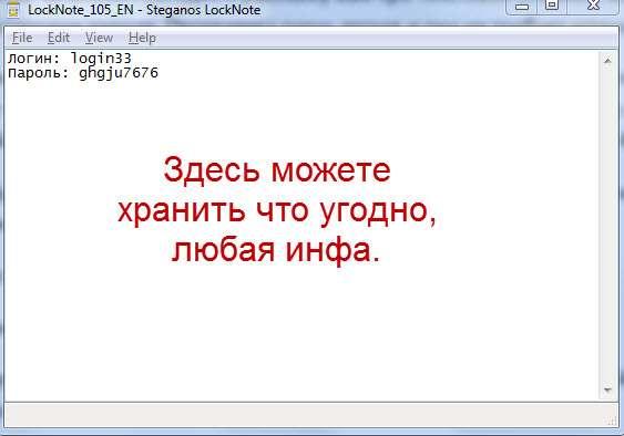 Ставим пароль на текстовой файл