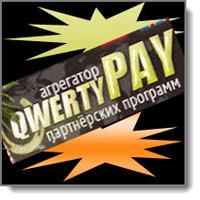 Заработать с Qwertypay