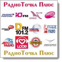 программа РадиоТочка Плюс