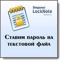 Защита текстовых файлов